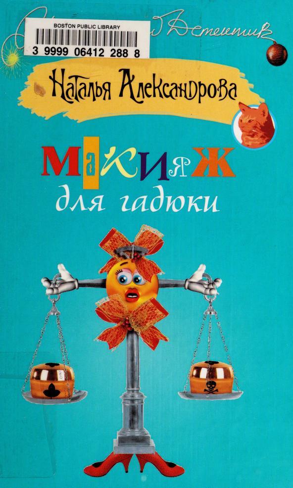 Makii Łazh dli Ła gadi Łuki by N. Aleksandrova